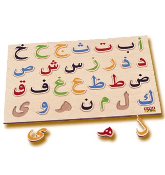 Arabic Alphabet Wooden Board