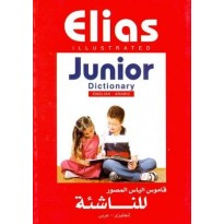 Elias Illustrated Junior Dictionary